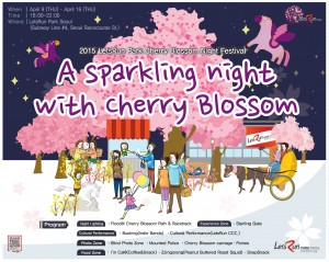 2015 LetsRun Park 'Cherry Blossom Night Festival'