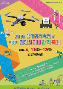 Gyeonggi Science Festival & Anyang Cyber Science Festival 2016