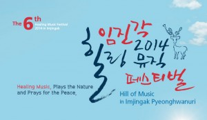 The 6th Healing Music Festival 2014 in Imjingak